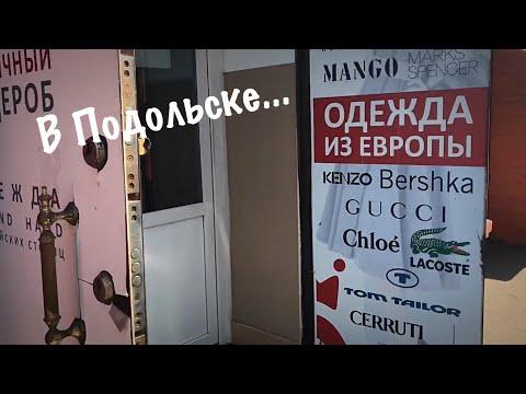 Секонд Хенд Патруль в Подольске