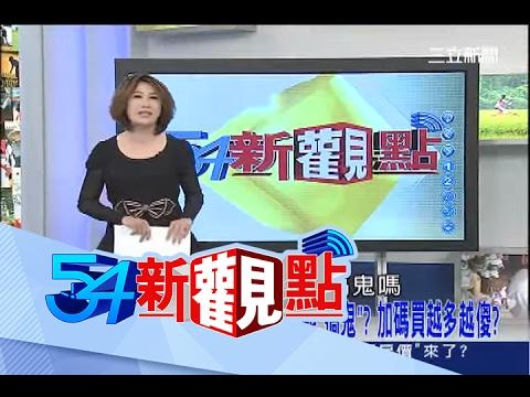 20140213【54新觀點PART1】樂透作弊大揭密!真有不可告人秘密 ...