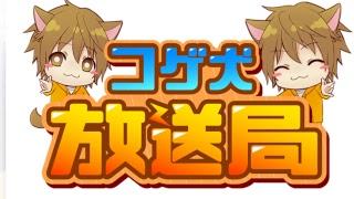 第18回コゲ犬放送局 ゲスト かいりきベア(2回目)