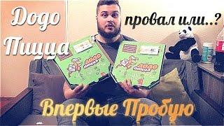 видео заказать пиццу в Москве с доставкой