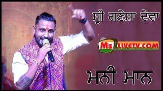 Live Mani Maan  Shree Ganesha Deva