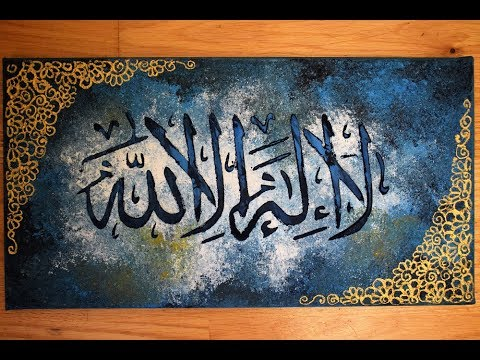 Create arabic islamic calligraphy art youtube