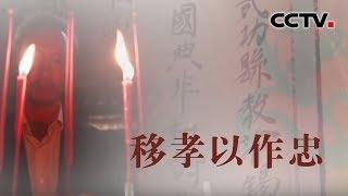 [中华优秀传统文化]移孝以作忠| CCTV中文国际