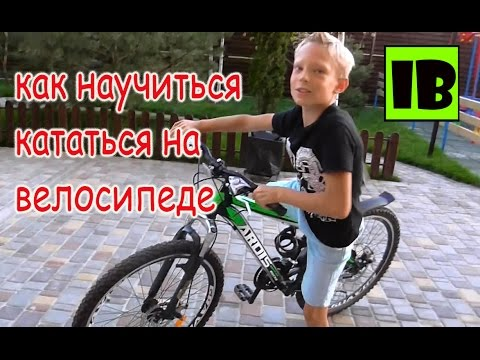 Новый велосипед Как научиться кататься на велосипеде