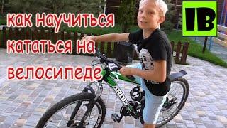 Новый велосипед Как научиться кататься на велосипеде(Сегодня я покажу вам свой новый велосипед и расскажу как я научился на нем кататься., 2016-10-06T11:38:38.000Z)