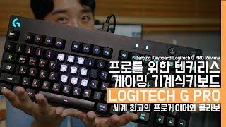 프로를 위한 로지텍 G PRO  텐키리스 게이밍 키보드. 세계 최고의 프로게이머와 콜라보?(Gaming keyboard Logitech G PRO Review)