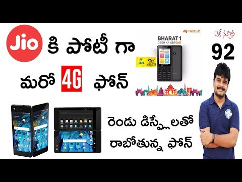 technews # 92 ZTE Axon M,Micromax Bharat 1,Pixel 2 Visual core chip,surface book 2,Whatsapp Live Loc