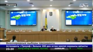 петр Порошенко побеждает в первом туре президентских выборов в Украине