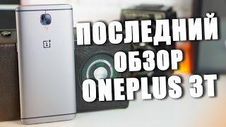 Последний ОБЗОР самого ХАЙПОВОГО телефона - OnePlus 3T