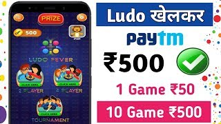 Ludo खेलकर ₹500 INSTANT PAYTM Cash!! 1 Game ₹50 !! 10 Game ₹500 with proof