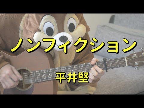 ノンフィクション/平井堅/ギターコード