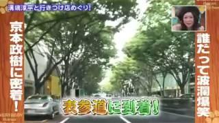 Funny Video with Kyomoto Masaki-san!