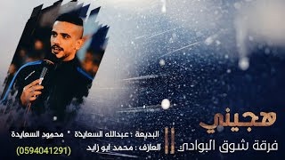 هجيني لحن جديد ⛔💞    يا علتي فالقلب علة    💔😢 عبدالله السعايدة و محمود السعايدة 2020