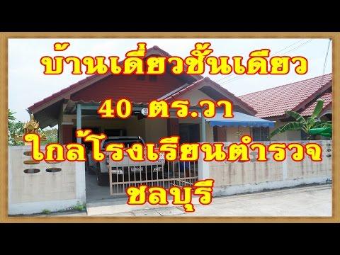 บ้านเดี่ยวชั้นเดียว 40 ตร.วา 2 นอน 1 น้ำ ม.มาลัยทองธานี 2  ราคา 1.79 ล้าน+โอน