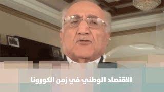 د. جواد العناني -  الاقتصاد الوطني في زمن الكورونا