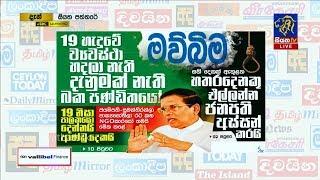 Siyatha Paththare | 27.06.2019 | Siyatha TV Thumbnail
