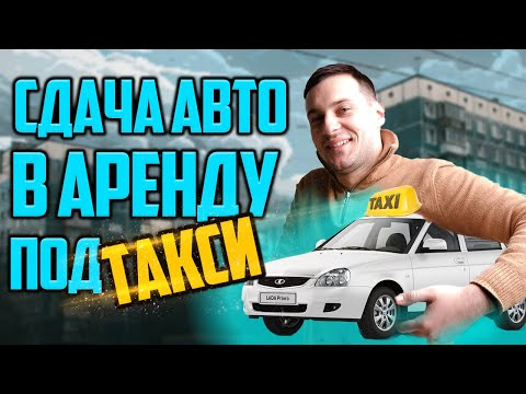 Как сдавать авто в аренду такси? Бизнес идея авто в такси!