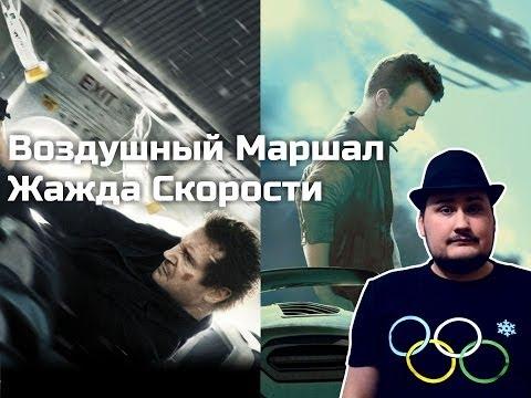 [Анализ] Liam Neeson ч.1 - Воздушный маршал