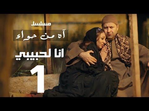 مسلسل اه من حوا - انا لحبيبي 1  - الحلقة |  1 | Ah Mn Haha Series Eps