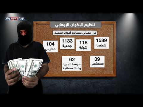 مصر.. قرار قضائي يؤيد مصادرة أموال قيادات في تنظيم الإخوان الإرهابي  - 09:54-2018 / 9 / 14