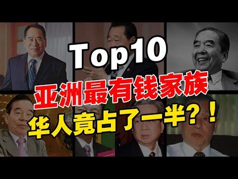 亚洲最富有家族,一半都是华人?新加坡却无人上榜的原因?!【华人百科 EP25】