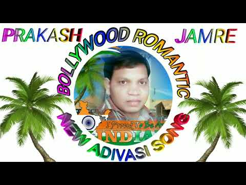 New Year nonstop adivasi dj song. 2018 | nimadi songs || Prakash Jamre || by Bollywood romantic