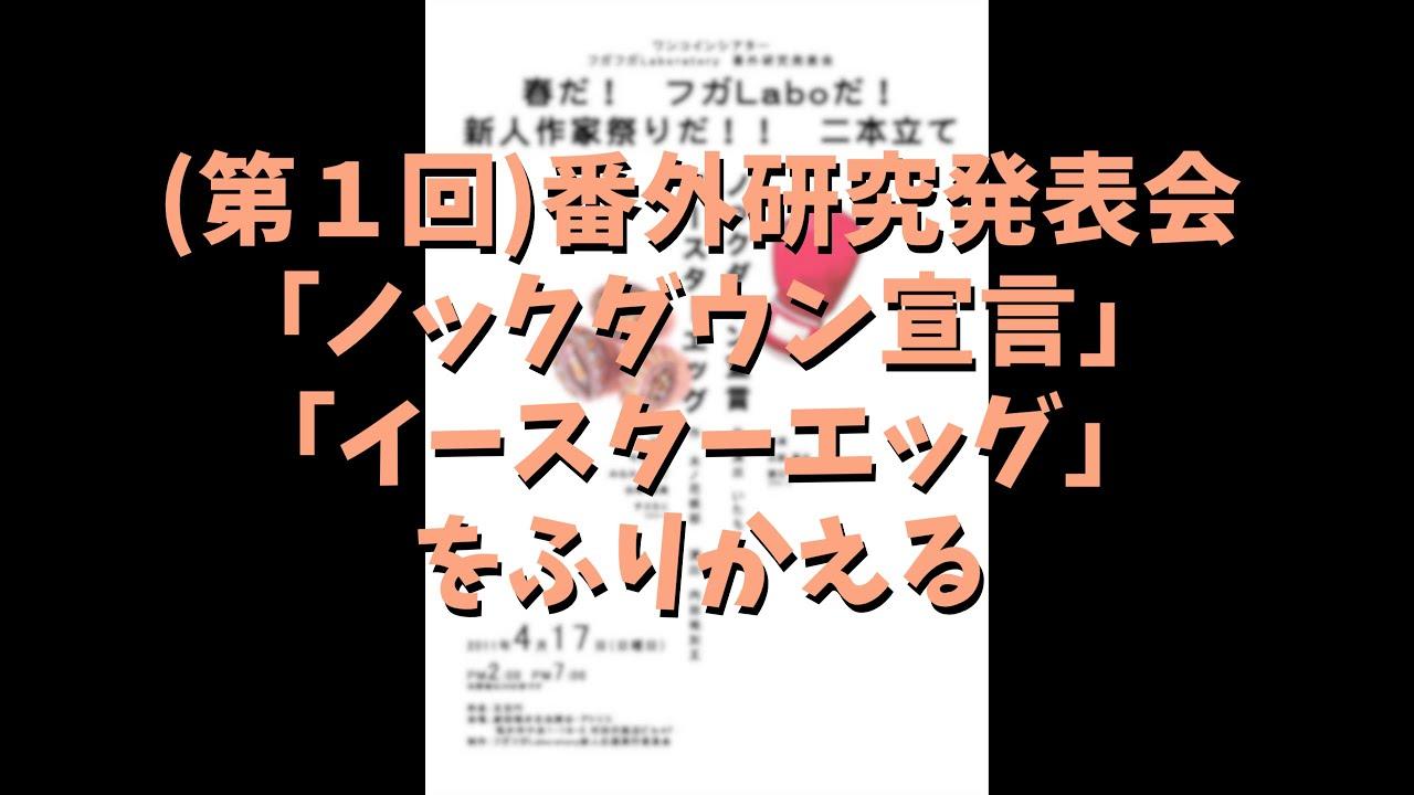 【フガTube026】「ノックダウン宣言」「イースターエッグ」をふりかえる