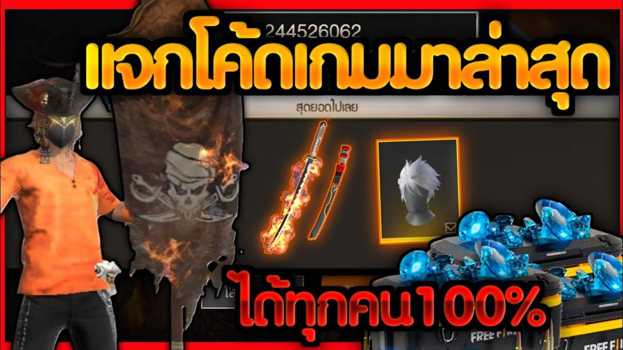 Free Fire [ฟีฟาย] แจกโค้ดฟีฟายล่าสุด คาตานะฟรีๆ+สกินปืนฟรีๆ [ด่วน] FFCTH