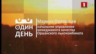 Начальник управления менеджмента качества Оршанского района Марина Орловская