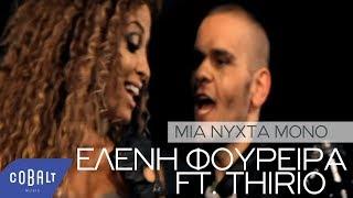 Смотреть клип Ελένη Φουρέιρα Feat.Thirio - Μια Νύχτα Μόνο