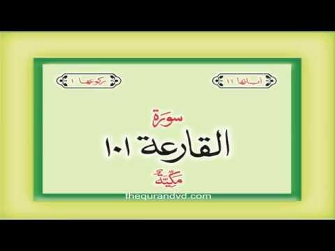 101. Surah  Al Qariah  with audio Urdu Hindi translation Qari Syed Sadaqat Ali