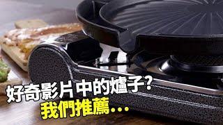 【楊桃美食網-宅配商品】好奇我們影片使用什麼爐具?  這次我們推薦……