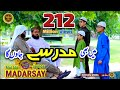 Me bhi Madarsy jaunga |Roohani kids vol 3| New Nasheed on Hifz Quran 2018