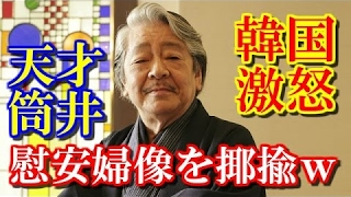 筒井康隆氏が『慰安婦像を嘲笑うブラックジョーク』を吐いて韓国人激怒...