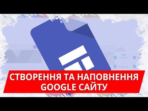 Створення та наповнення Google Сайту