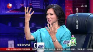《金星时间》20150826期: 柯蓝自称物质女谈心爆粗【东方卫视官方高清版】