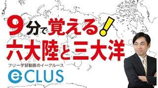 中学社会の地理、六大陸と三大洋を学習する動画です。 印刷・応用問題の...