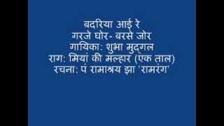 Miyan Ki Malhar-Shubha Mudgal