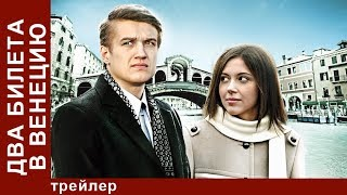 Два Билета в Венецию / Two Tickets to Venice. Трейлер. StarMedia. Мелодрама