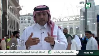 برنامج من الحرم حلقة استثنائية بمناسبة تولي الامير محمد بن سلمان ولي العهد