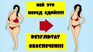 Жирный живот исчезнет! Минус 3-5 кг за неделю. Похудеть без диет