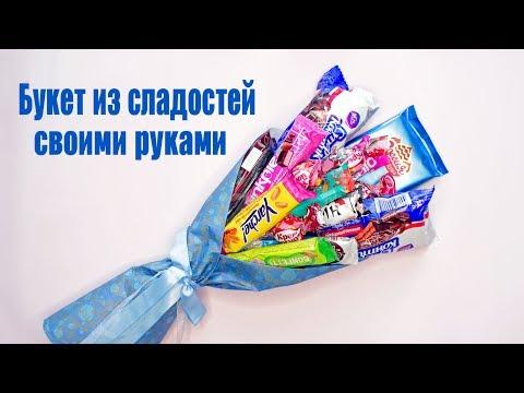 Сладкий букет своими руками за 200 рублей! | Подарок на любой праздник!!!!!