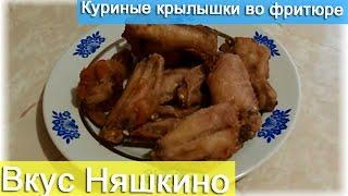 Куриные крылышки во фритюре (Вкус Няшкино)