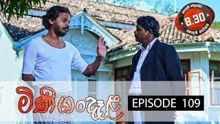 Minigandela | Episode 109 | Sirasa TV 14th November 2018 [HD] Thumbnail