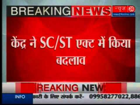 Center the  SC/ST change in Act