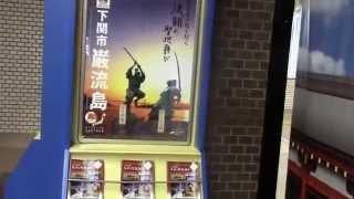 新幹線「新下関駅」の駅構内