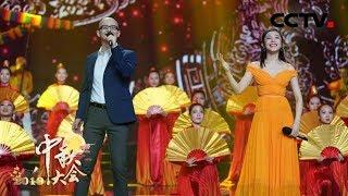 [2019中秋大会]开场歌舞《龙的传人》  演唱:平安 喻越越| CCTV综艺