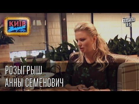 Розыгрыш Анны Семенович | Вечерний Киев 2014