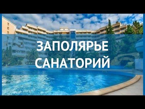 ЗАПОЛЯРЬЕ САНАТОРИЙ 3* Россия Сочи обзор – отель ЗАПОЛЯРЬЕ САНАТОРИЙ 3* Сочи видео обзор