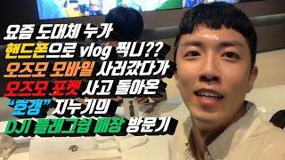 [직장인 vlog]  초보유튜버 드디어 유튜브 시작!!…
